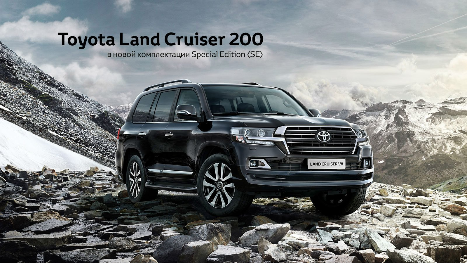 Toyota Land Cruiser 200 в новой комплектации Special Edition (SE)